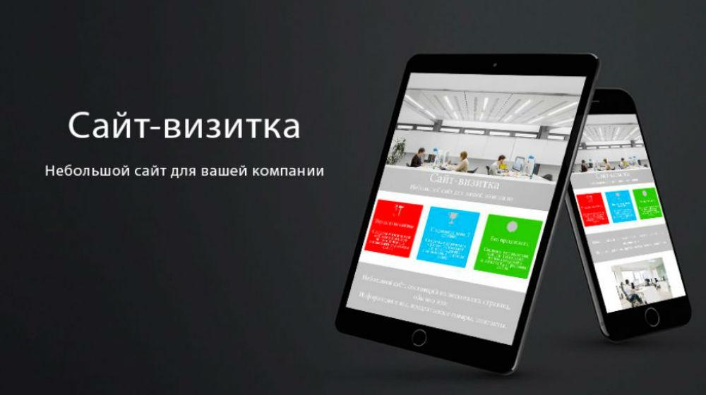 сайт-визитка в минске