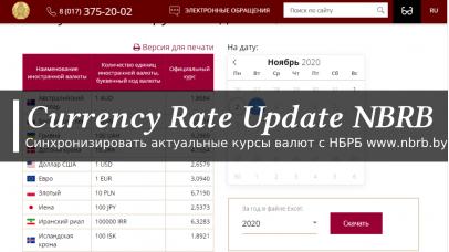 Currency Rate Update NBRB, Курсы НБРБ, Belarus(Беларусь) Odoo 13
